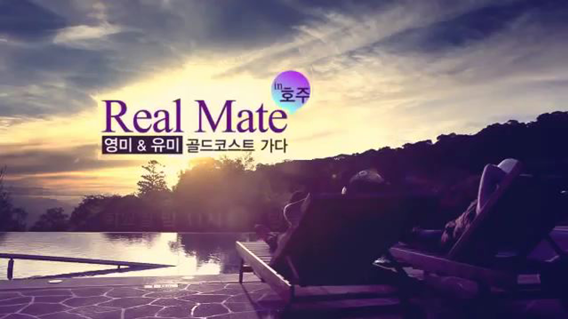 Real Mate in 호주2
