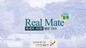 Real Mate in 호주3